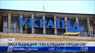 Украинские специалисты передали уникальные данные ученым Казахстана