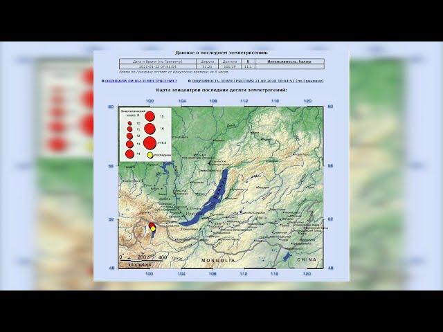 В Иркутской области произошло ещё одно землетрясение