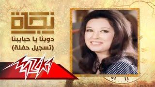 تحميل اغاني دوبنا يا حبايبنا تسجيل حفلة - نجاة | Dobna Ya Habaybna Live Record - Nagat MP3