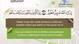 Quran translated (english francais)sorat 35 القرأن الكريم كاملا مترجم بثلاثة لغات سورة فاطر