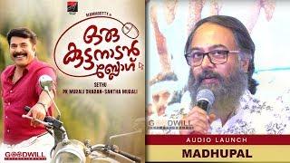 Madhupal About Oru Kuttanadan Blog | Oru Kuttanadan Blog Audio Launch | Sethu | Anantha Visions