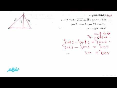 حل نموذج امتحان الهندسة للصف الأول الإعدادي - الترم الثاني - نفهم