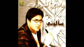 مازيكا Wael Kfoury ... Aman Ya Habibi | وائل كفوري ... امان ياحبيبي تحميل MP3