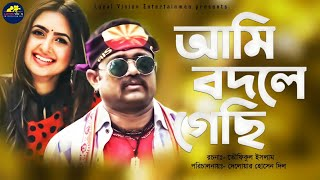 Ami Bodle Gesi | আমি বদলে গেছি | Akhomo Hasan | Tania | New Bangla Comedy Natok 2020