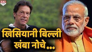 Modi के शपथ समारोह में नही मिला Invitation तो चिढ़ा Pakistan