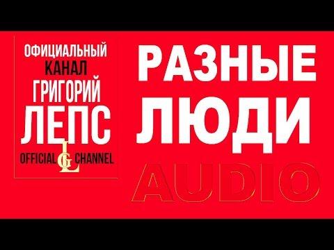 Григорий Лепс  - Разные люди   (Лабиринт. Альбом 2006)