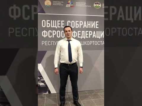 Член Общественной палаты РБ Святослав Дрейман