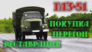 ГАЗ 51. История одной машины. Покупка, перегон, реставрация.