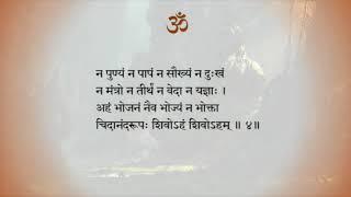 Atma Shatakam