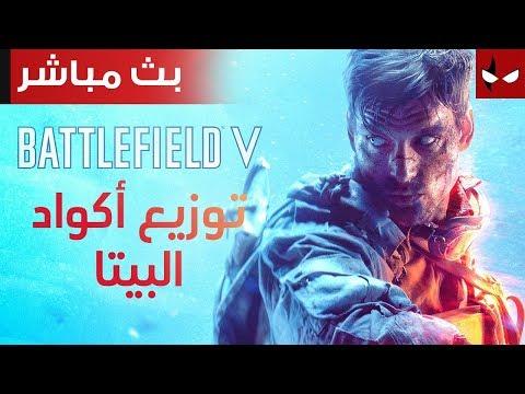 بث مباشر للعبة BATTLEFIELD V وتوزيع أكواد البيتا.
