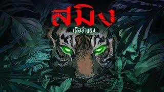 สมิง | เสือจำแลง