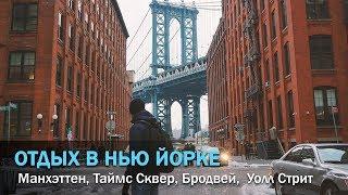 ОТДЫХ В НЬЮ ЙОРКЕ - Манхэттен, Таймс Сквер, Бродвей, Статуя Свободы, Уолл Стрит