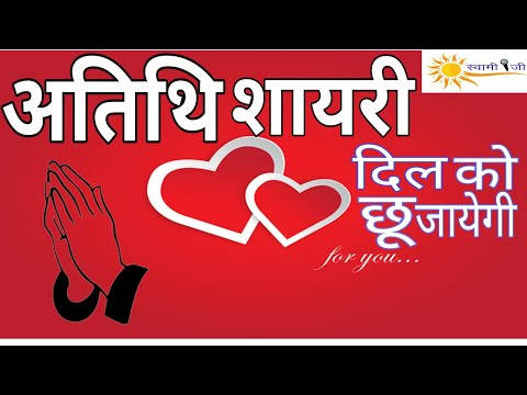 Best welcome shayari in Hindi-वेलकम शायरी