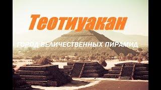 Город величественных пирамид .Тайны Теотиуакана