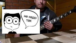 Видео о том, как НЕ нужно делать гитарные видео