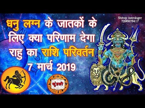 धनु लग्न के लिए क्या लाभ होगा राहू के राशि परिवर्तन का | Rahu Ketu Transit 2019 | Sagittarius 2019