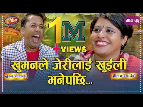 जेरीले कपाल किन छोटो बनाईन ? दोहोरी  मै खुल्यो रहश्य !! Khuman Vs Jari Deurali Live Dohori Ep-35