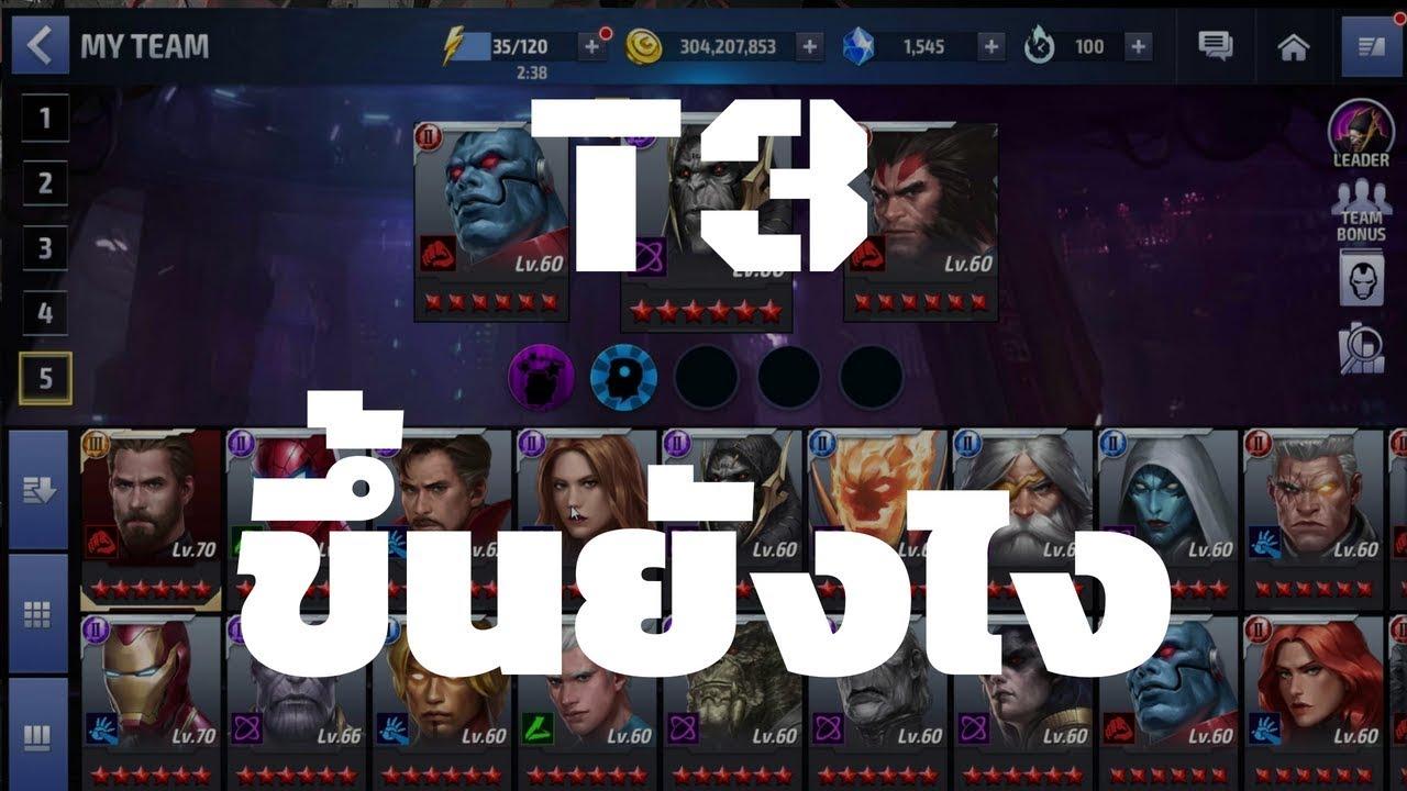 วิธีขึ้น T3 - Marvel Future Fight