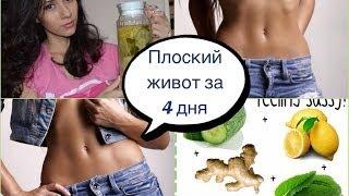 Смотреть онлайн Рецепт воды Сасси и отзыв о похудении на ней