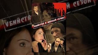 Убийство в Дачный Сезон. Фильм. StarMedia. Мелодрама