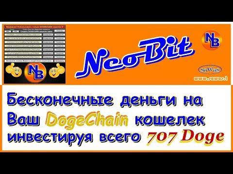 NeoBit - Бесконечные деньги на Ваш DogeChain кошелек, инвестируя 707 Doge. Обзор, 20 Сентября 2018