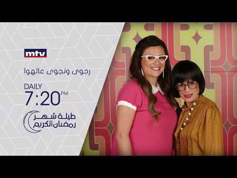 Rajwa w Najwa 3al Hawa - Moustafa Allouch - Promo