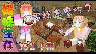 【媛媛】Minecraft:媛味生存♥EP14.礦坑廢礦峽谷完全探索♥ft.泱泱