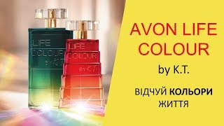 Ароматы AVON LIFE Colour