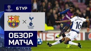 11.12.2018 Барселона - Тоттенхэм - 1:1. Обзор матча