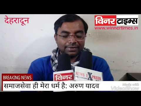 समाजसेवा ही मेरा धर्म है: अरुण यादव