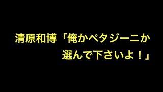 清原和博「俺かペタジーニか選んで下さいよ!」