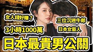 三小時1000萬,日本最貴男公關 好倫 
