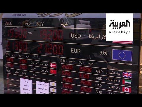 العرب اليوم - شاهد: العملة الإيرانية تسجل رقماً قياسياً في التراجع أمام الدولار