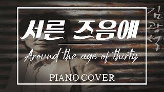 서른즈음에(김광석) l 피아노커버(PIANO COVER) by 훈띵