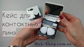 Комплект для хранения контактных линз от компании Интернет-магазин рюкзаков Backpack4you. com. ua - видео