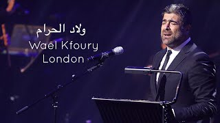 وائل كفوري - ولاد الحرام - حفل لندن Wael Kfoury - Wlad El Haram - London 2019