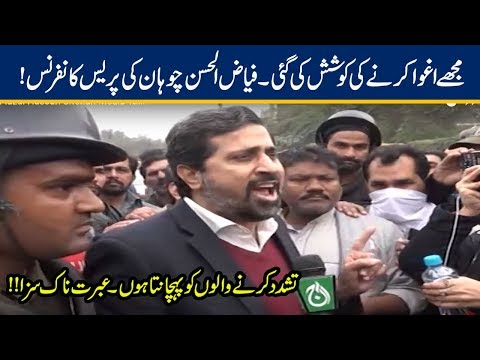 Fayyaz Ul Hassan Chohan Media Talk On Lawyers Torture | 11 Dec 2019
