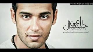 Ramy GamaL - Kfaya - رامي جمال - كفايه تحميل MP3