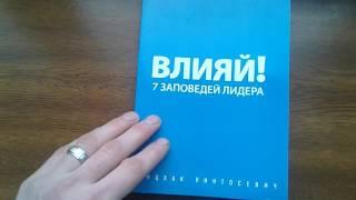 Влияй! 7 заповедей лидера - Ицхак Пинтосевич от компании Book Market - интернет-магазин деловой литературы - видео