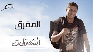 تحميل اغاني عمر العبداللات - المفرق | ألبوم المحافظات MP3