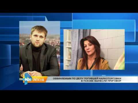 Новости Псков 08.11.2016 # В Пскове оглашен приговор общественнику Вилкову