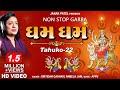 {ટહુકો ૨૨} || Gham Gham माँ {Tahuko 22} || Nonstop Gujarati  Raas Garba 2017 || Soormandir