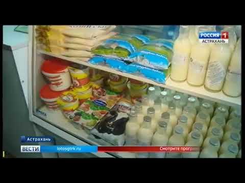 О результатах мониторинга молочной продукции в Астраханской области