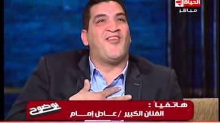 """بوضوح - طاهر """" أبو ليلة """" يتحدث مع الزعيم عادل إمام بطريقته الطبيعية """" الحقيقية """"  للكلام"""