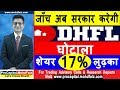 जाँच अब सरकार करेगी  DHFL घोटाला शेयर 17 % लुढ़का | DHFL SHARE LATEST NEWS | DHFL STOCK NEWS