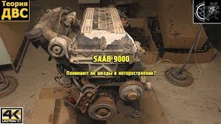 Понимают ли шведы в моторостроении? Двигатель с SAAB 9000