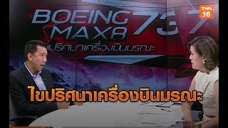 Boeing737 MAX8 ไขปริศนาเครื่องบินมรณะ | เจาะลึกข่าวร้อน