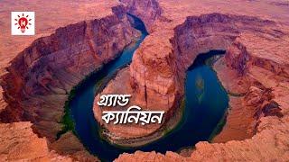 আমেরিকার গ্রান্ড ক্যানিয়ন | কি কেন কিভাবে | Grand Canyon | Ki Keno Kivabe
