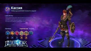 Heroes of the storm/Герои шторма. Pro gaming. Кассия. DD билд.