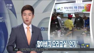 2016년 03월 21일 방송 전체 영상